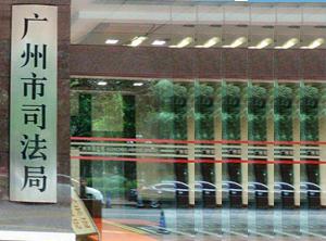 广州市司法局