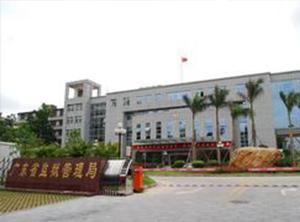 广东省监狱管理局