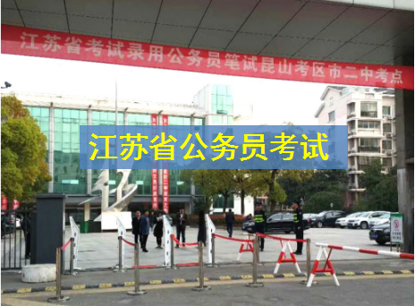 江苏省公务员考试考场核验使用德生人证识别系统