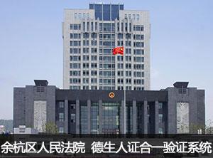余杭区人民法院应用德生人证合一验证系统