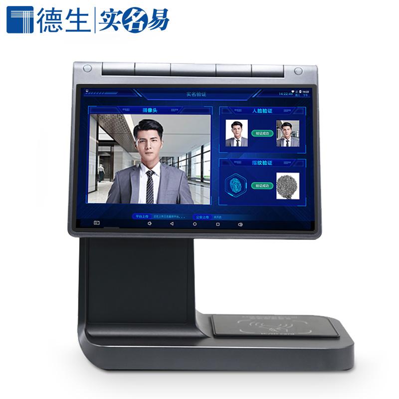 台式:双屏安卓人证识别一体机TSR-RS2(政务/公证处/房管局)