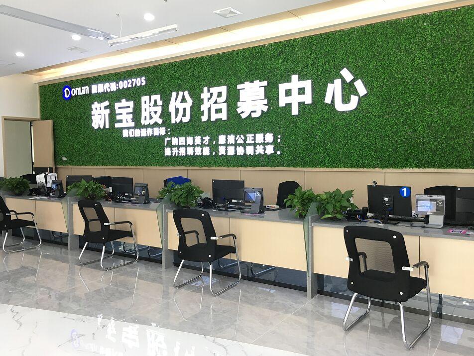 广东新宝股份招募中心启用5台TSR-RS2,助力高效招聘