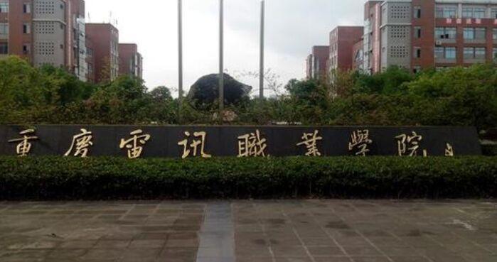 重庆电讯职业技术学校迎新通过三方比对严格核查入学资格