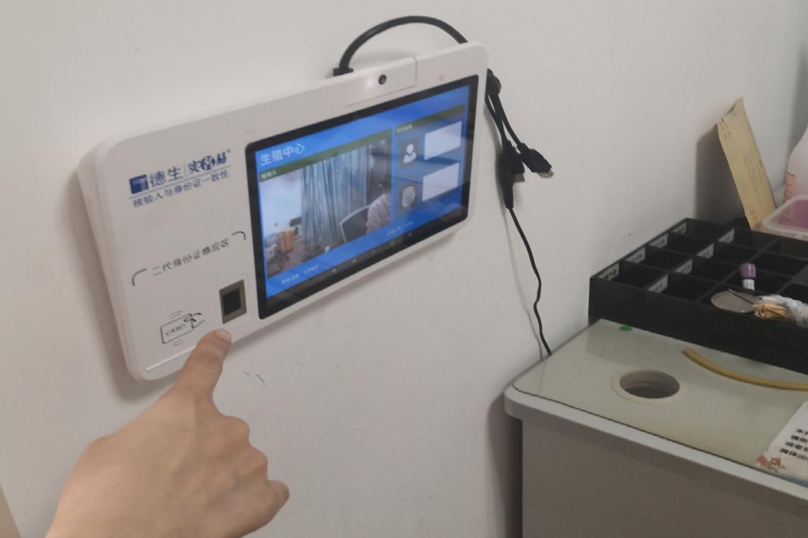 中山大学附属医院启用德生人证核验一体机进行患者身份核验